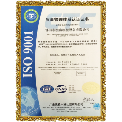 振嘉高频机-ISO9001认证