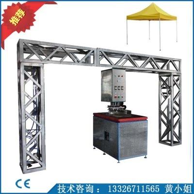 高周波篷房焊接机